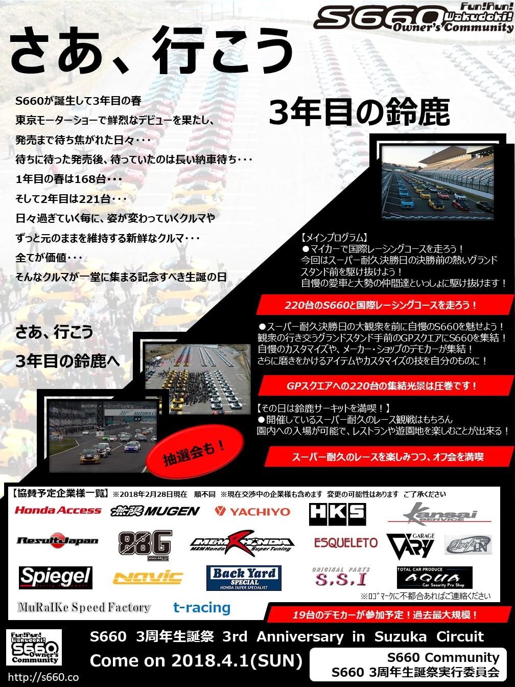 【S660】3周年生誕祭 3rd Anniversary in Suzuka Circuit